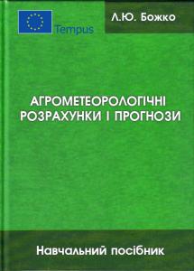 Agromet_rozrakhunky