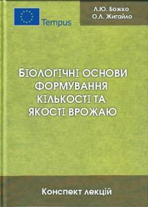 Biol_osnovy_form_vrozhayu