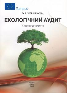 Environmental_audit