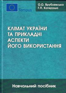 Klimat_Ukrainy