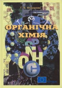 Organic-Chemistry2