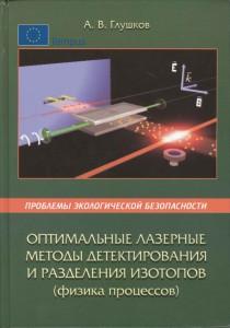 Problems_of_Environmental_Safety_Glushkov