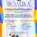 podyaka_2
